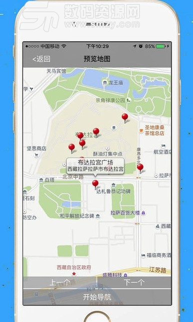 旅行街景地图苹果版