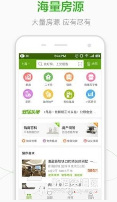 居家客安卓版(智能化社区物业) v1.0.0 正式版
