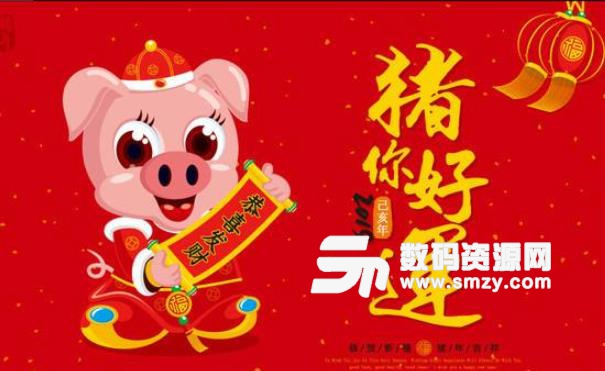 2019猪年快乐v印版印版(猪你快乐我得儿意的笑搞笑图片)无水1表情图片