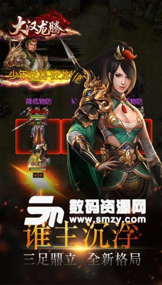 大漢龍騰免費版