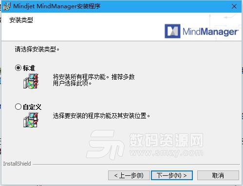 Mindjet MindManager2018注册机
