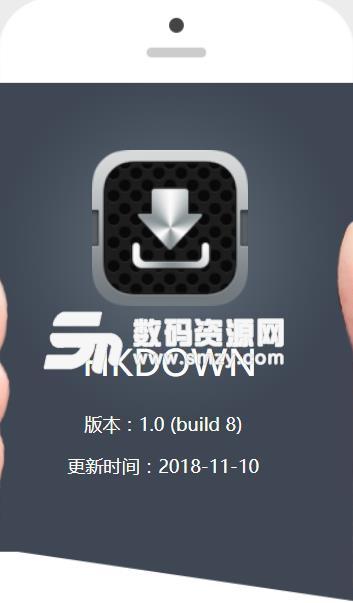 HKDOWN苹果版截图
