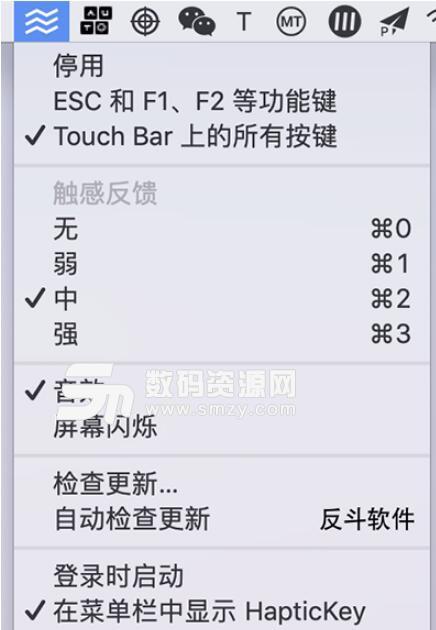 HapticKey Mac版