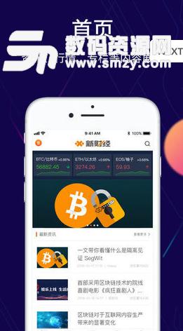 新财经区块链app手机版图片