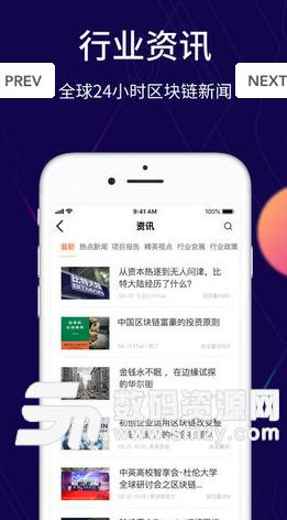 新财经区块链app手机版截图