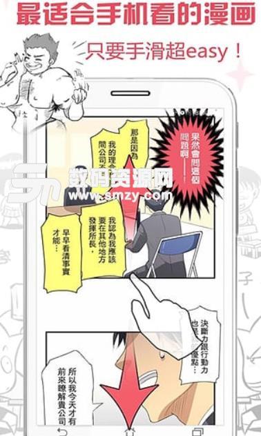 麦萌二次元社区手机版