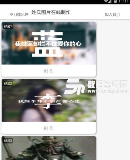 姓氏图片生成器手机版(图片合成软件) v1.0 最新安卓版