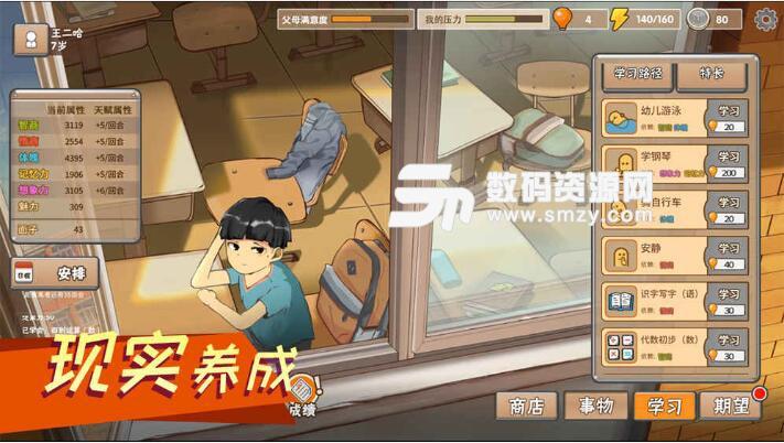 中国式家长安卓版