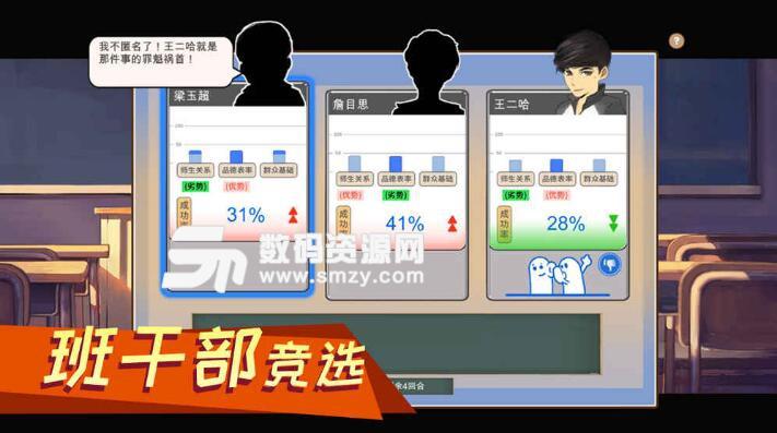 中国式家长安卓公测版