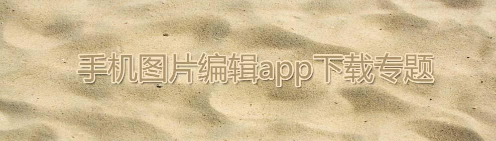 手机图片编辑app下载专题
