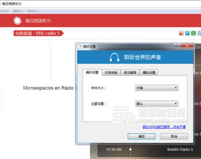 每日西语听力最新中文版