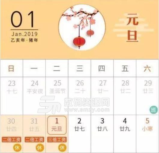 2019年放假安排时间表(公休假日) 完整版