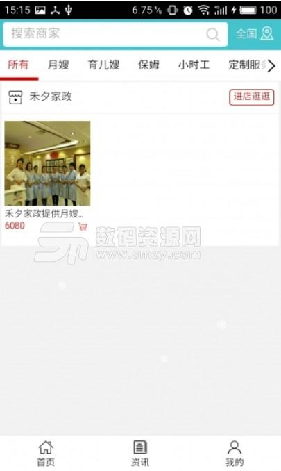 邯郸家政平台手机版(家政服务交易平台) v5.0 安卓版