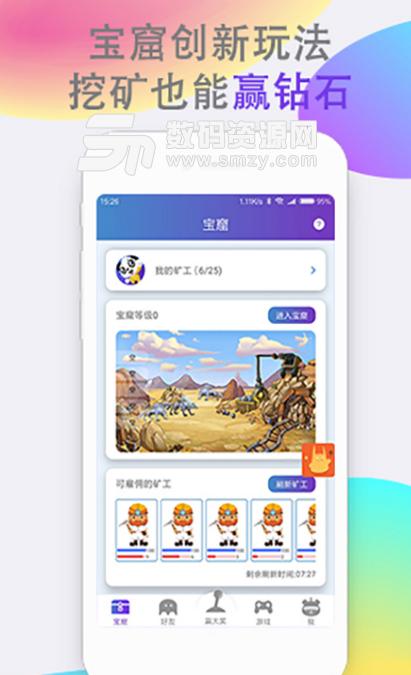 熊猫玩玩app安卓版下载