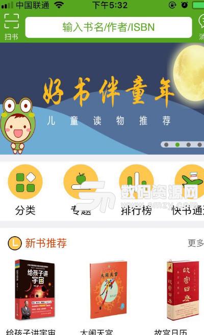 书堆儿app(图书馆综合服务平台) v2.1.8 安卓版