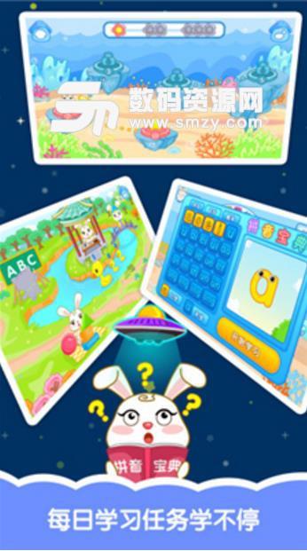 帮助孩子能够更好的学习拼音,宝贝学拼音安卓APP非常专业的幼儿早教学习软件,把抽象的拼音用生动多彩的方式教给宝宝,帮助更多的孩子进行拼音学习,从简单开始,一点点对宝宝进行学前,丰富多彩的拼音学习内容,配以色彩鲜艳的精美插图,趣味性与一体,宝贝学拼音安卓APP让孩子们对学习拼音更加有兴趣.