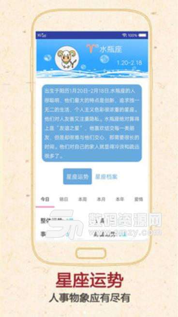 解梦星座运势app下载
