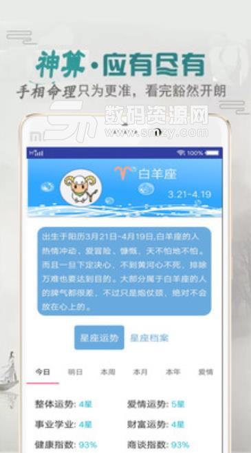 解梦星座运势app