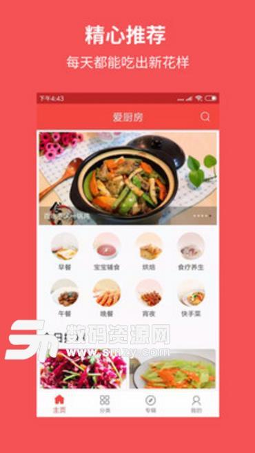 厨房美食菜谱大全app(美食菜谱) v1.2.4 安卓版