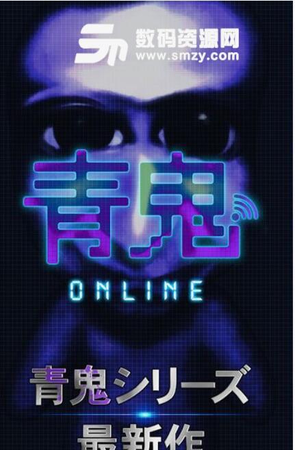 青鬼online手游
