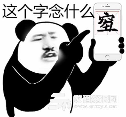 衣服汉字qiou字年度(穷丑土应该念wo)无水图片全身绿表情搞笑图图片