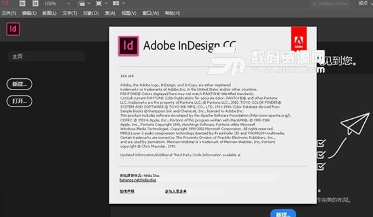 Adobe Indesign CC 2019激活补丁