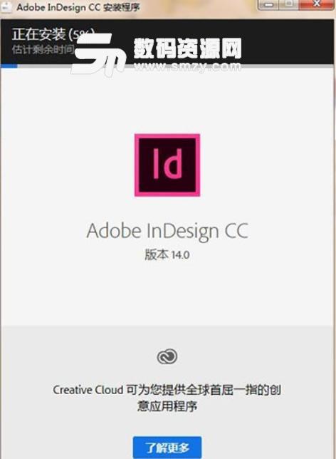 Adobe Indesign CC 2019破解补丁