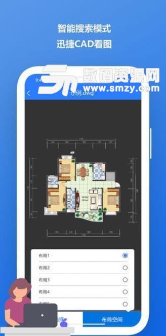 迅捷CAD看图苹果版下载