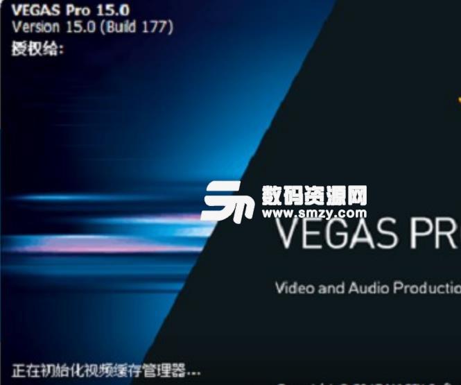 Vegas Pro 15简体中文版