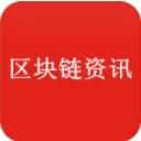 区块链资讯app