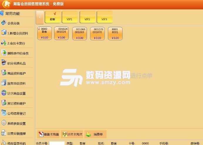 潮客会员销售管理系统最新版