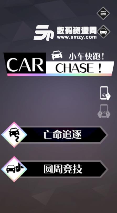 Car Chase手游安卓最新版