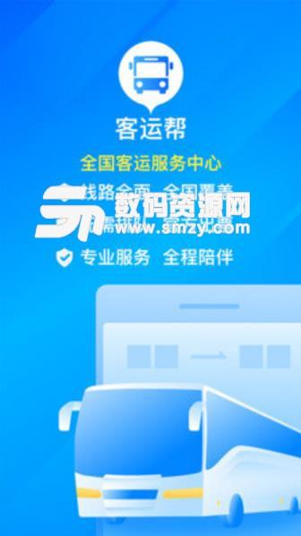 客运帮免费app(汽车票网站购票) v6.0.3 安卓版
