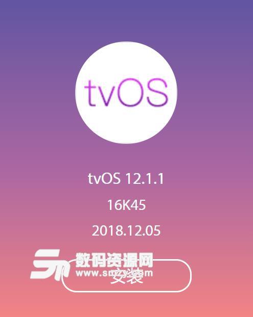 tvOS12.1.1描述文件