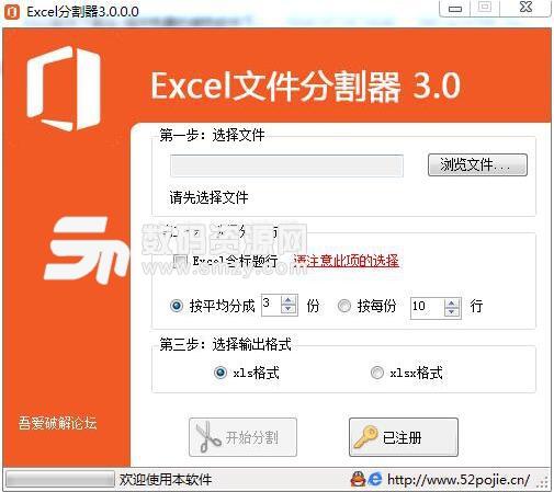 excel文件分割器最新版