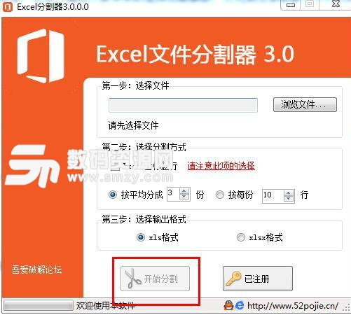 excel文件分割器已注册版
