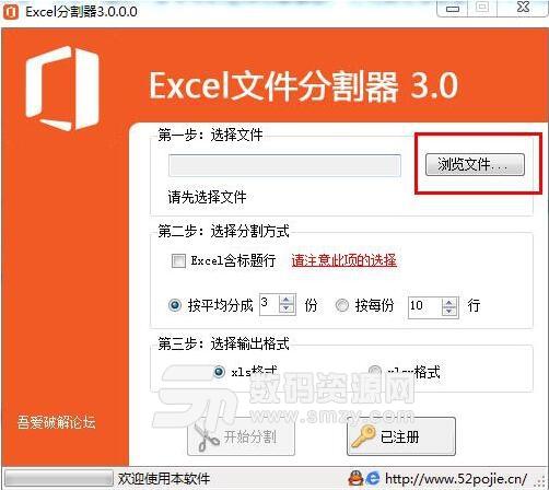 excel文件分割器PC版