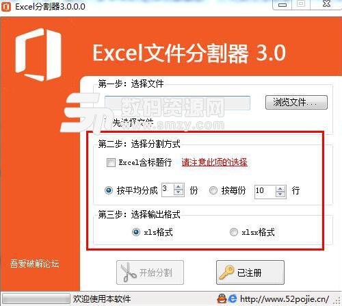 excel文件分割器免费版