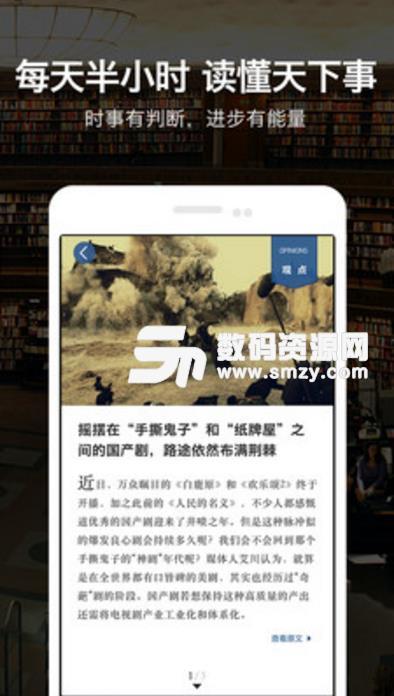 微雜志安卓版手機