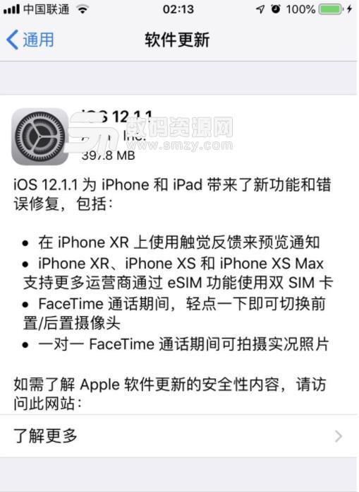 iPhone XR苹果ios12.1.1正式版升级固件下载