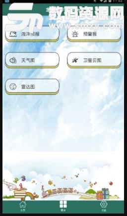 金沙海洋Weather安卓版