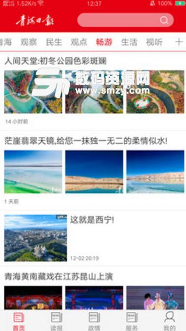 青海日报手机版安卓