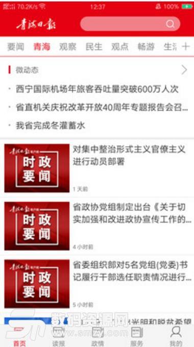 青海日报手机版下载