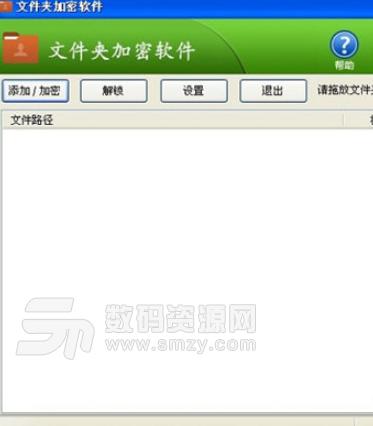 东兴文件夹加密软件正式版