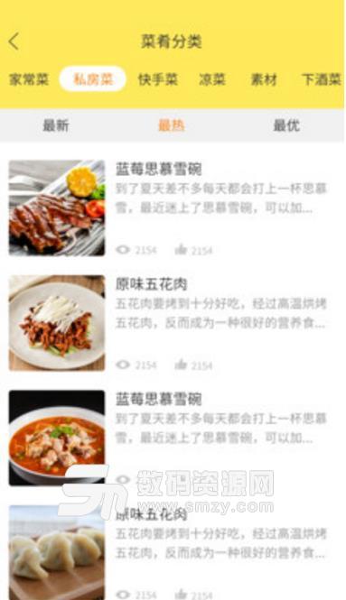 家常菜谱app安卓