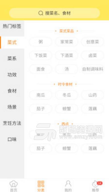 家常菜谱app下载