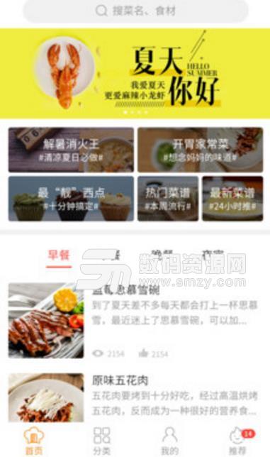 家常菜谱app