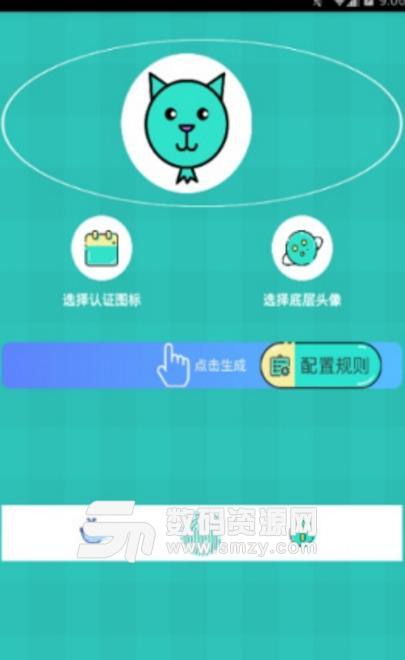 QQ头像加认证图标APP