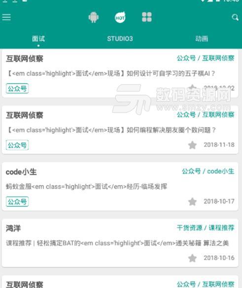编程资讯_争上游免费版(智能编程模式和业界资讯阅读) v1.3 最新版