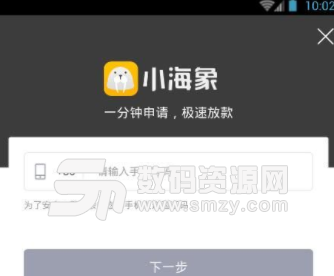 小海象app安卓版